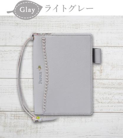 Peram(ペラム)アルボル 手帳カバー A6サイズ ライトグレー