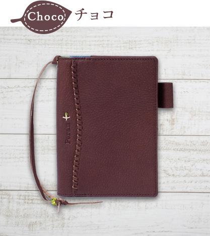 Peram(ペラム)アルボル 手帳カバー A6サイズ チョコ