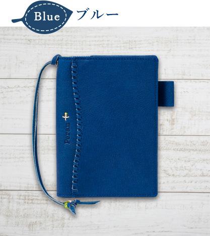 Peram(ペラム)アルボル 手帳カバー A6サイズ ブルー