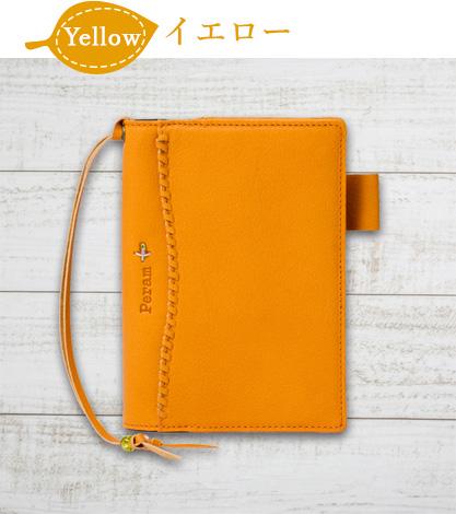 Peram(ペラム)アルボル 手帳カバー A6サイズ イエロー