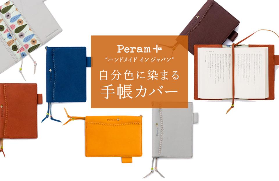 Peram 自分色に染まる手帳カバー