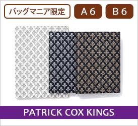 PATRICK COX KINGS(パトリック・コックス キングス)