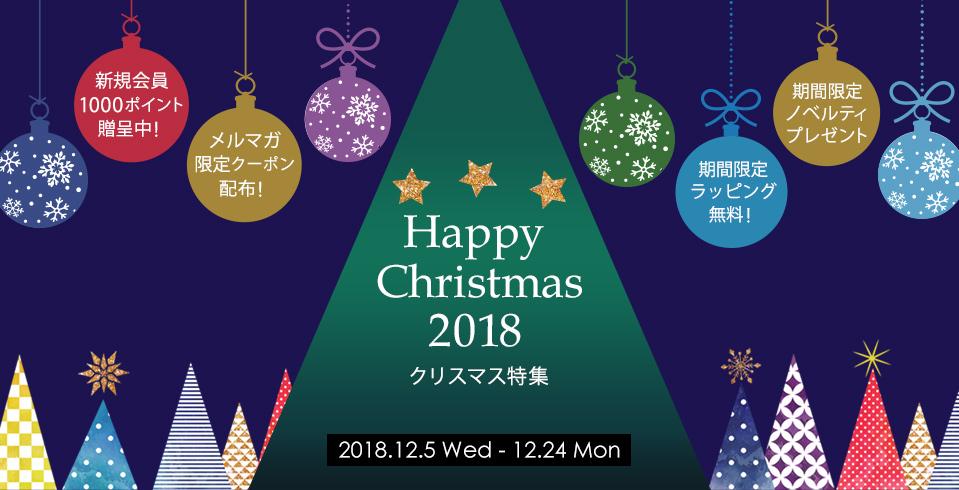 クリスマス特集2018
