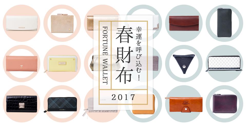 春財布特集 2017