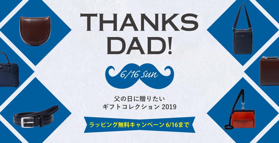 父の日特集 2019