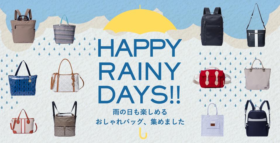 雨の日特集2020