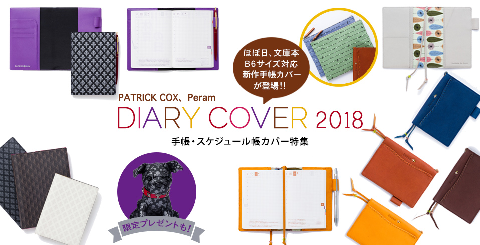 Diary Cover 2018