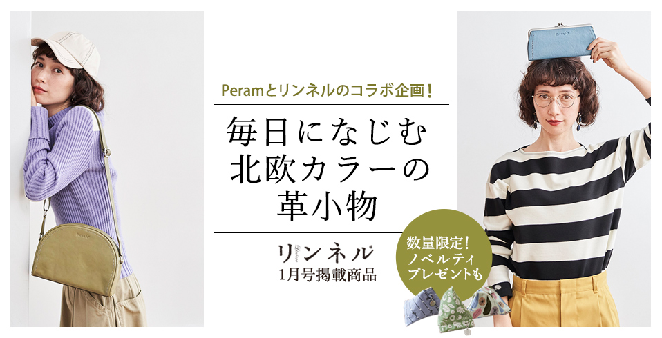 Peram × リンネル コラボ商品『Naturaシリーズ』