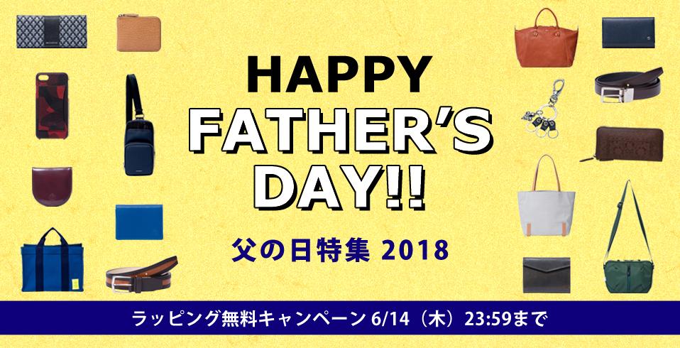 父の日特集 2018