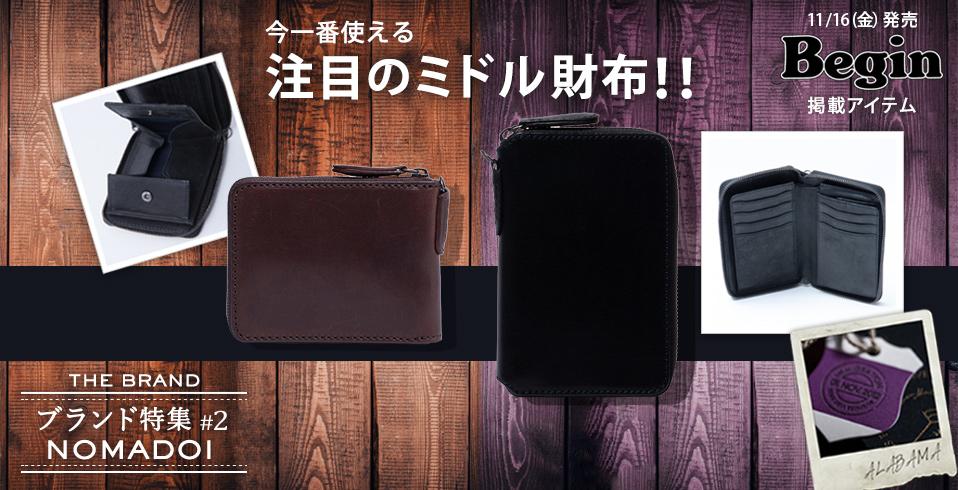 今一番使える注目のミドル財布