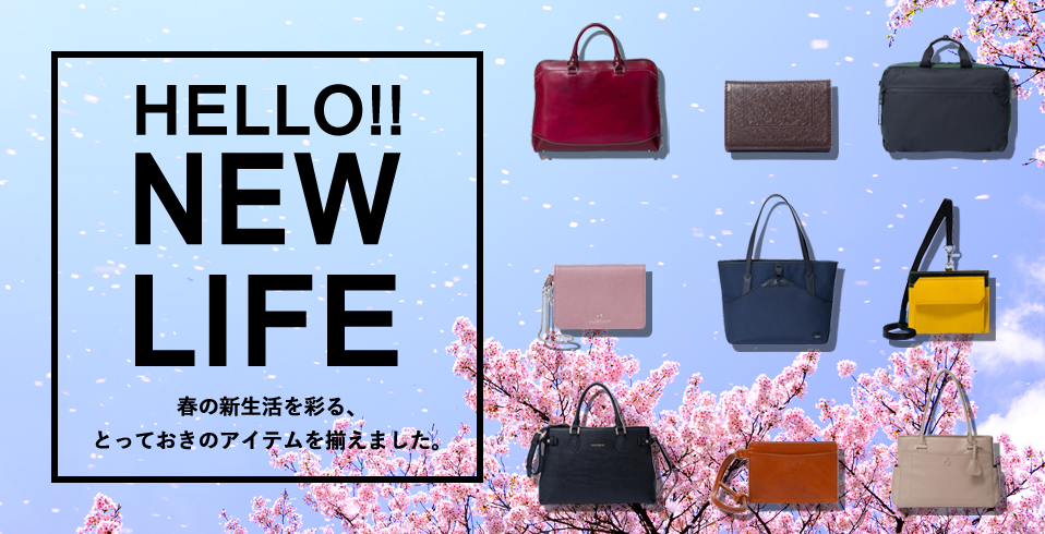 HELLO!! NEW LIFE フレッシャーズ特集 2019